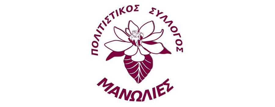 """Manolies"" Cultural Association of Zakynthos"